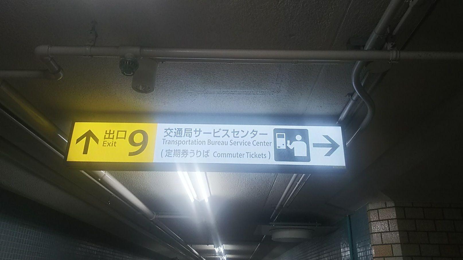 名古屋市営地下鉄 定期 クレジット