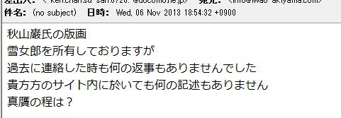 2013年11月6日メール