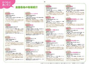 ひつじカレンダー2016牧場紹介