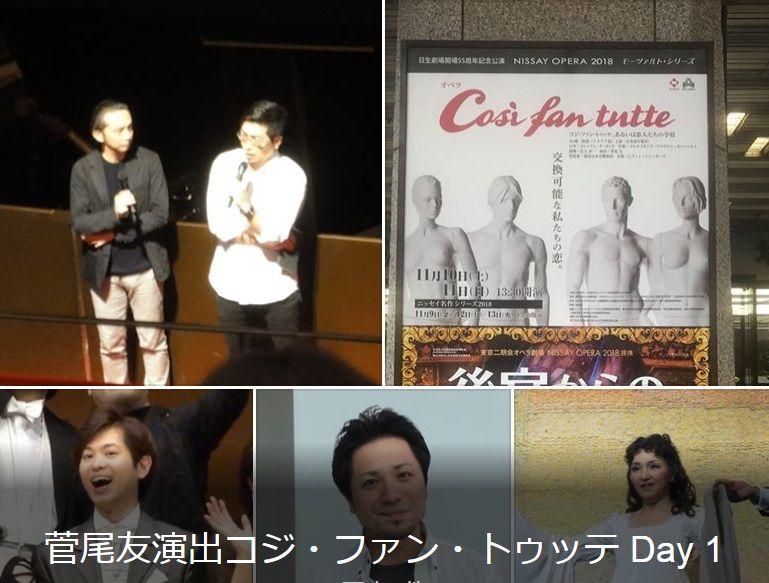 0e20126b35689 菅尾友演出コジ・ファン・トゥッテ Day 1