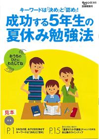 進研ゼミ小5夏号表紙ss