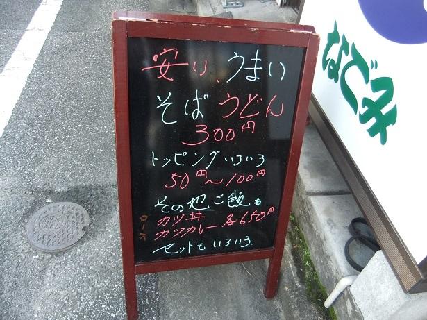 西新井5丁目・なごみのPOP1