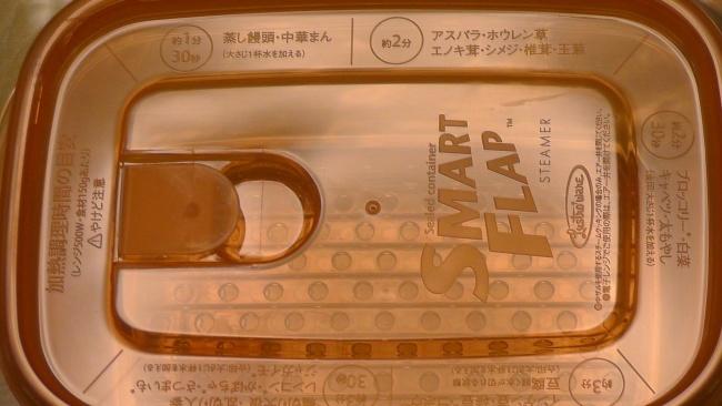 スマートフラップ 茹でうま野菜調理容器角型1015ml A-043 YO