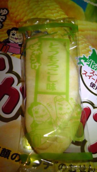 トウモロコシ味 ばかうけ 北海道