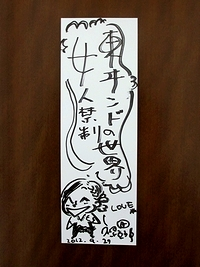120927eh_autograph.jpg