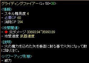 RedStone 12.04.03[01].bmpもう少し~火雨.jpg