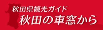 秋田の車窓から.jpg
