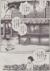 古事記10