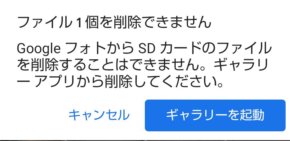 Sd グーグル カード フォト