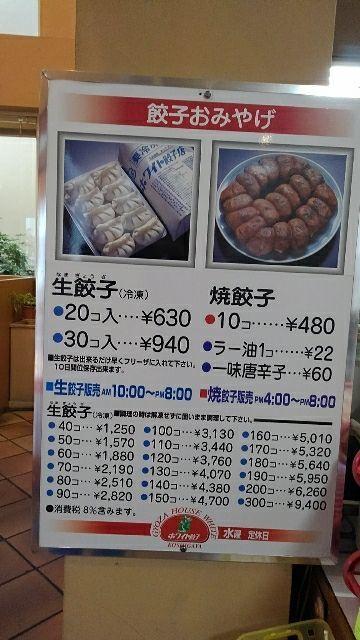 値段 ホワイト 餃子