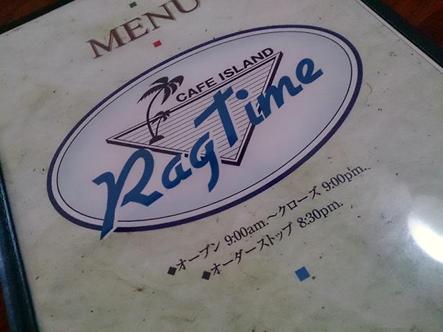 小豆島の洋食屋さん1 ラグタイム