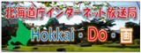 「Hokkai・Do・画」ロゴ