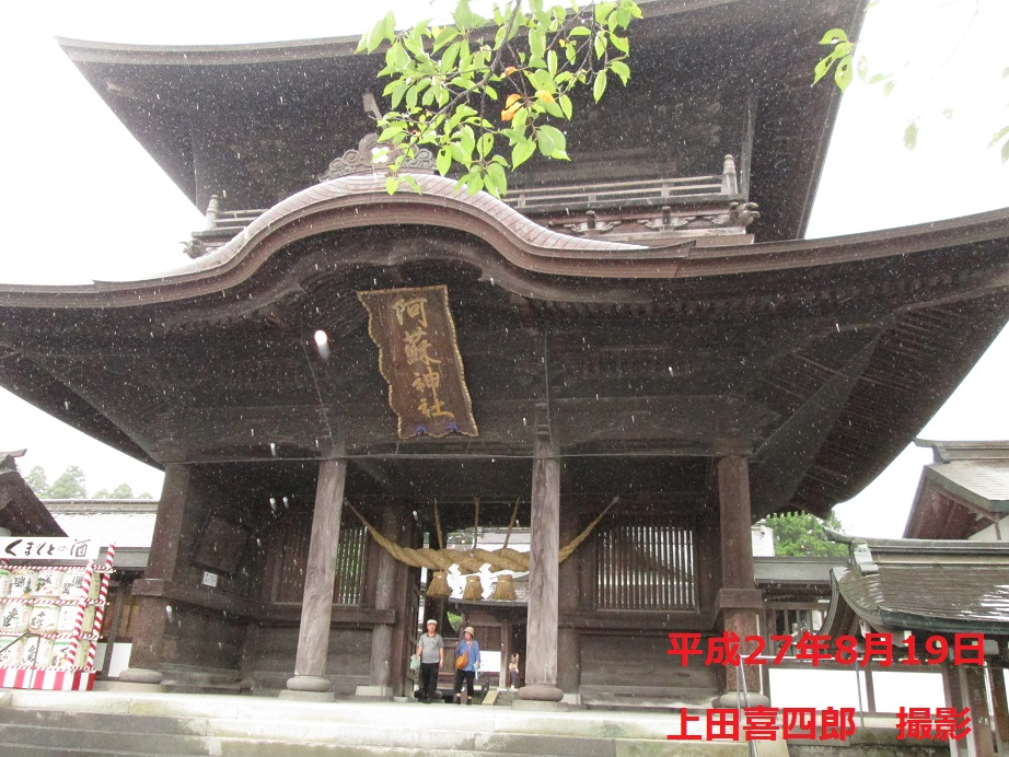 阿蘇神社 倒壊4