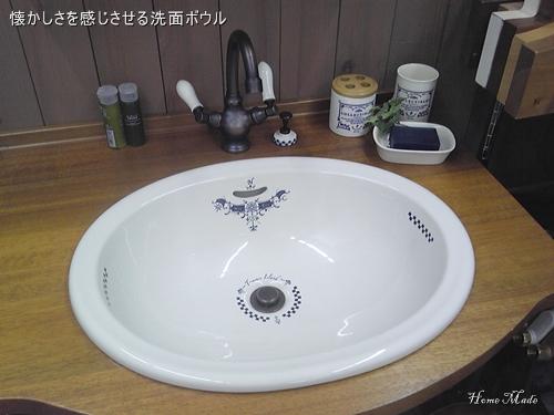 オールドデザインの洗面ボウル