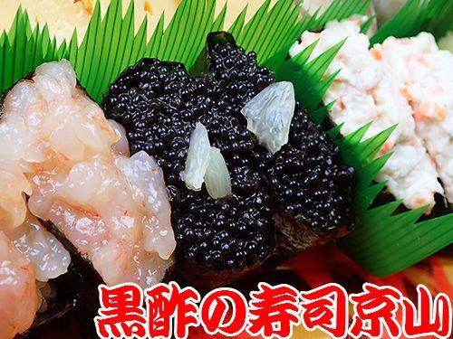 千代田区 有楽町寿司 出前 宅配寿司