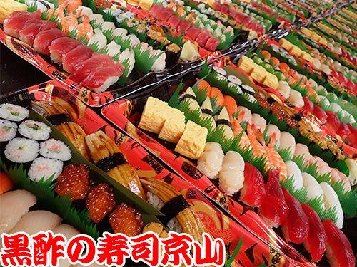 新宿区 横寺町 宅配寿司