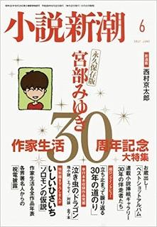 『小説新潮(2017年6月号)』4