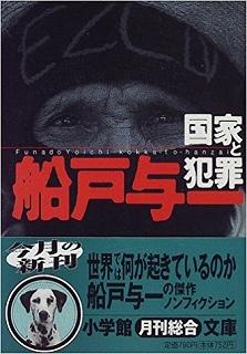 『国家と犯罪』2