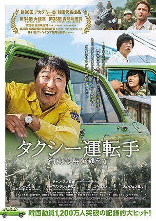映画「タクシー運転手」 に毒蝮三太夫を見た!   某びすとろ店主日記 ...