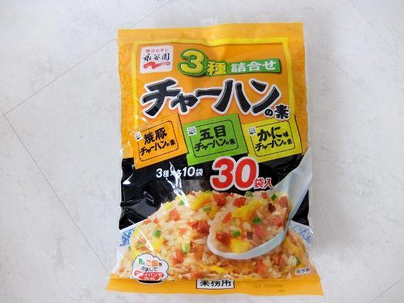 コストコ レポ ブログ 永谷園 チャーハンの素 668円