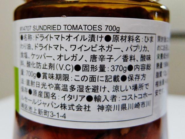 コストコ ダミーコ ドライトマト ひまわり油漬け 円 セミドライ D'Amico Sundried Tomatoes