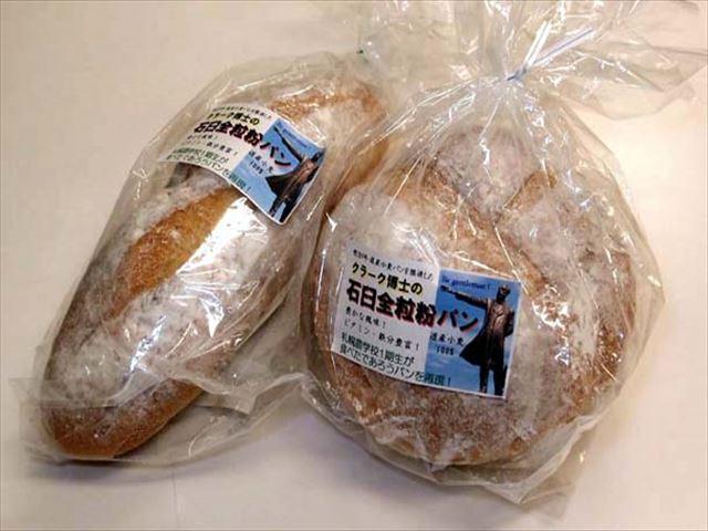 9-フランスパン2個_R.JPG