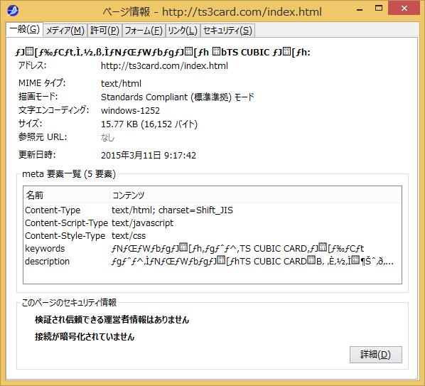 TS3カードサイトトップページ情報
