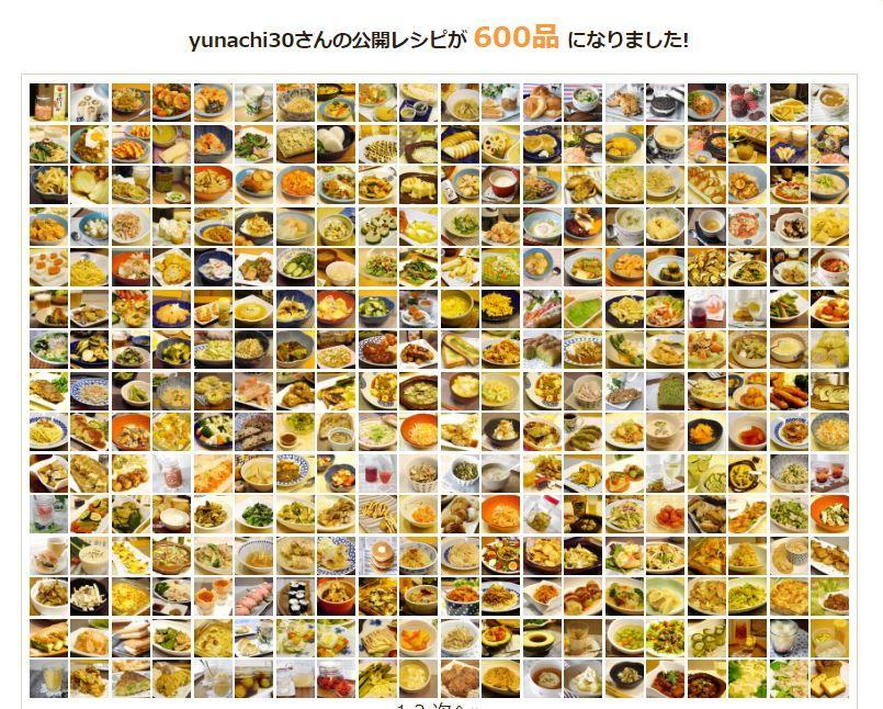 cookpad公開レシピ 600件