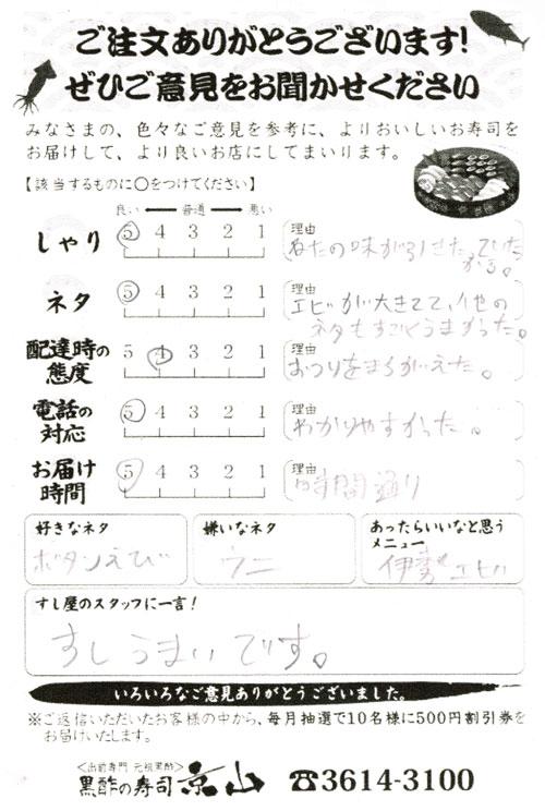 江東区 寿司 出前 青海.jpeg