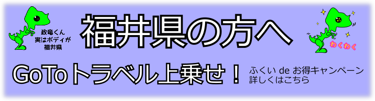 得 キャンペーン 福井 で お