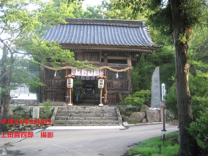 パワースポット 長野県2-3