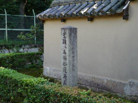 P1050981(石碑).jpg