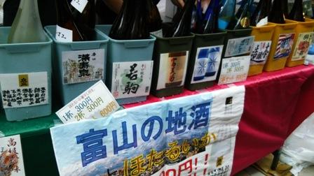 富山地酒.JPG