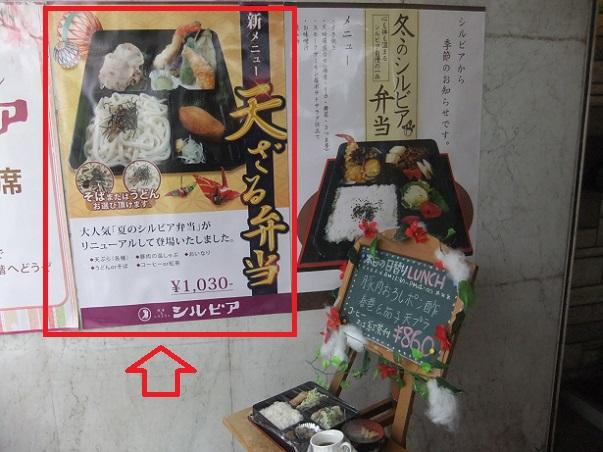 西新井栄町2丁目・喫茶シルビア西新井店のPOP2