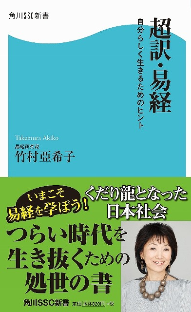 超訳・易経・154cover_240P+obi (392x640) - コピー (392x640).jpg