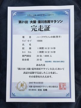 第21回大阪・淀川市民マラソン完走証171105
