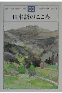 『日本語のこころ』3
