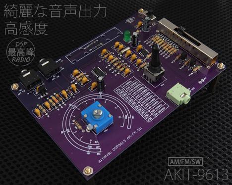 aitendoから新しいDSPラジオが登場。C9613/C9612 DSPラジオIC使用