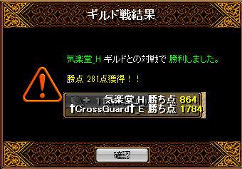 VS気楽堂(2月19日).jpg