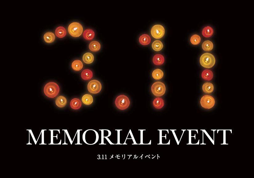 3・11メモリアルイベント