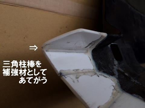 2014.03.20 3MA予備左カウル修理02(内側アップ2)