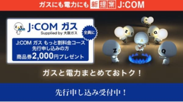 ガス自由化!大阪ガスと 関電ガス、J:COMガス