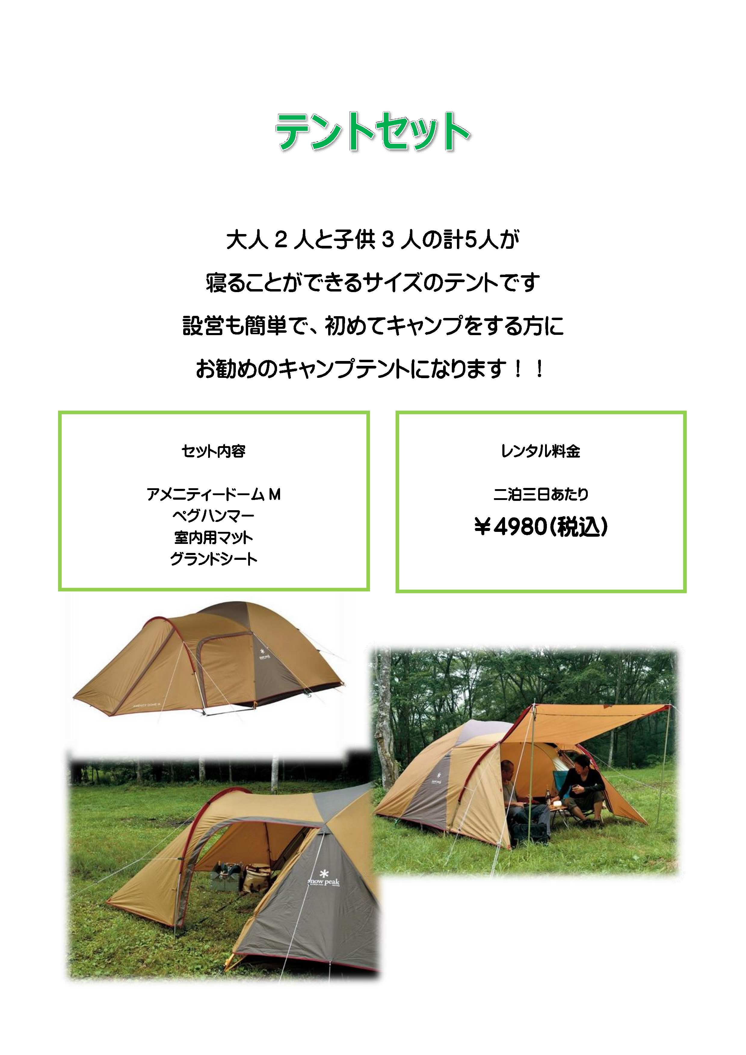 な キャンプ もの 必要