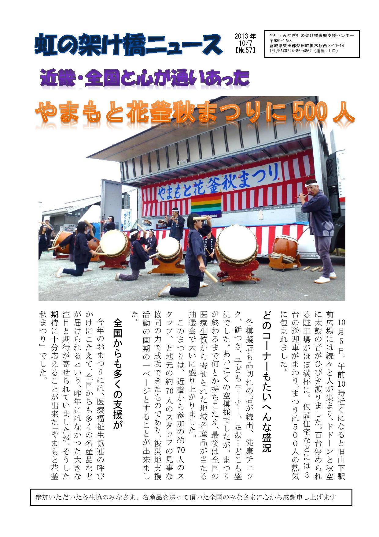 虹の架け橋ニュースNo.57(2013.100001.jpg
