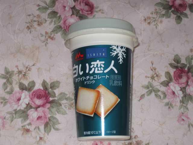恋人 チョコレート ドリンク ホワイト 白い