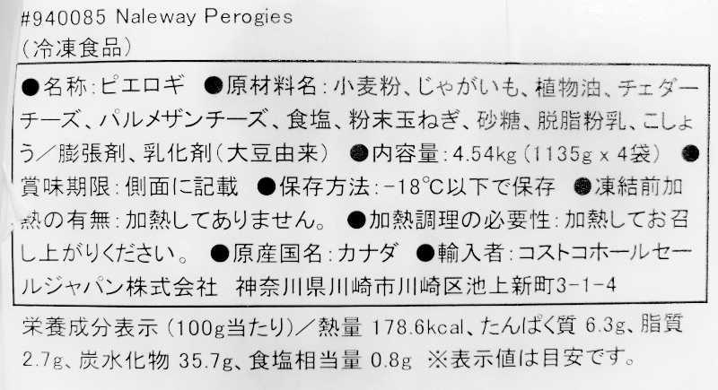 コストコ レポブログ  Naleway ピエロギ ホワイトチェダー&ポテト 円 perogies pirojski