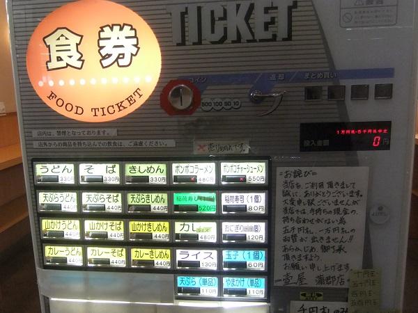 壺屋蒲郡店の券売機
