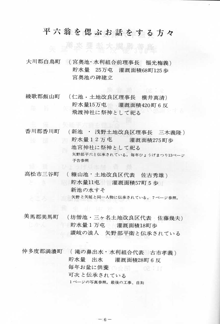 矢延冊子005