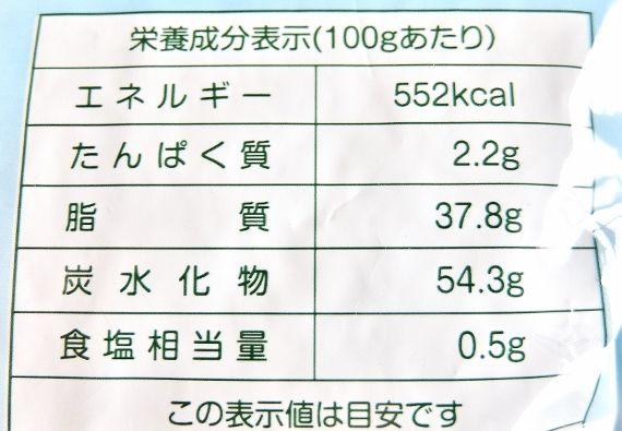 コストコ レポ ブログ ドール バナナチップス 400g 848円 Dole Banana Chips Mild Salt Taste