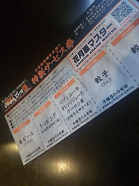280923クーポン.JPG